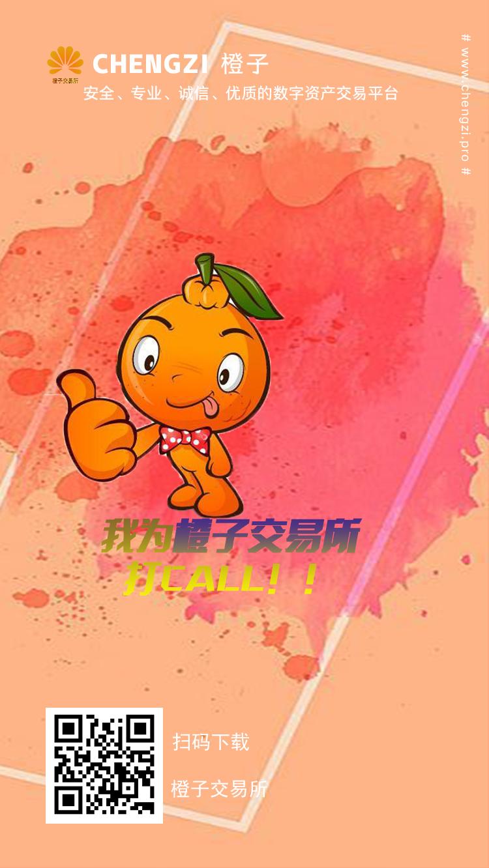 橙子交易所